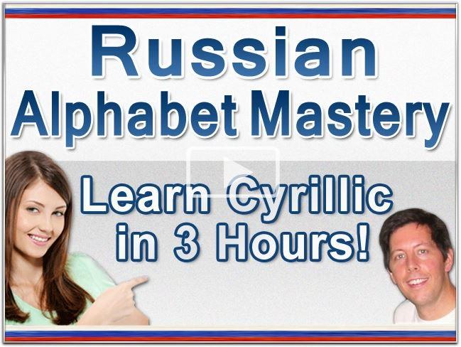 Learn Russian Alphabet in Two Hours - dorogadomoj.com